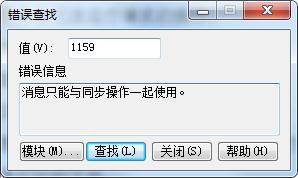 关于SendMessageTimeout 未通知到其它进程的问题